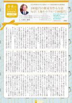 わく夢2018年7月号【賃貸経営】
