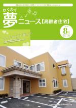 わく夢2018年8月号【高齢者住宅】