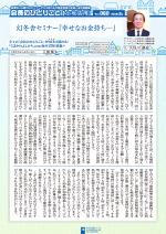 わく夢2018年8月号【土地活用】