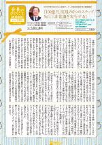 わく夢2018年8月号【賃貸経営】
