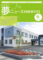 わく夢2018年9月号【高齢者住宅】