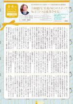わく夢2018年9月号【賃貸経営】
