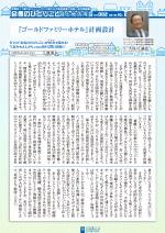 わく夢2019年10月号【土地活用】
