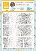 わく夢2019年10月号【賃貸経営】