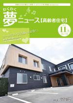 わく夢2019年11月号【高齢者住宅】