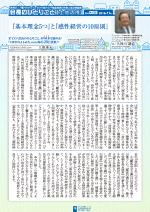 わく夢2019年11月号【土地活用】