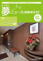 わく夢2019年12月号【高齢者住宅】