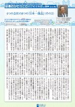 わく夢2019年12月号【土地活用】