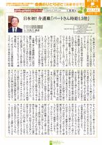 わく夢2019年1月号【高齢者住宅】