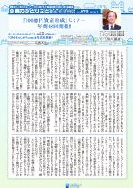 わく夢2019年1月号【土地活用】