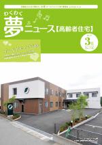 わく夢2019年3月号【高齢者住宅】