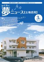 わく夢2019年3月号【土地活用】