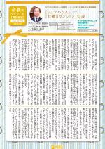 わく夢2019年3月号【賃貸経営】