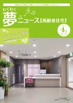 わく夢2019年4月号【高齢者住宅】