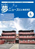 わく夢2019年4月号【土地活用】