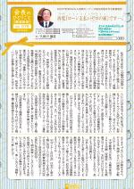 わく夢2019年4月号【賃貸経営】