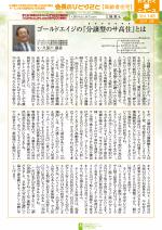 わく夢2019年5月号【高齢者住宅】