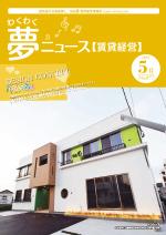 わく夢2019年5月号【賃貸経営】