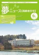 わく夢2019年6月号【高齢者住宅】