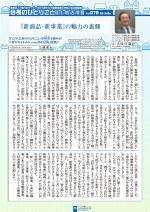 わく夢2019年6月号【土地活用】