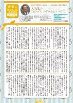 わく夢2019年6月号【賃貸経営】