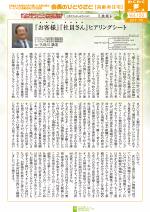 わく夢2019年7月号【高齢者住宅】