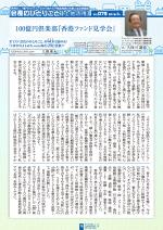 わく夢2019年7月号【土地活用】