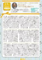 わく夢2019年7月号【賃貸経営】