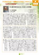 わく夢2019年8月号【高齢者住宅】