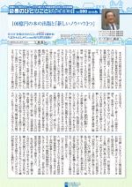 わく夢2019年8月号【土地活用】