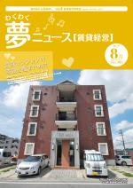 わく夢2019年8月号【賃貸経営】