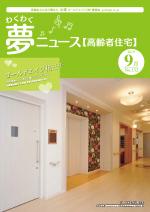 わく夢2019年9月号【高齢者住宅】