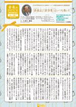 わく夢2019年9月号【賃貸経営】