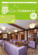 わく夢2020年10月号【高齢者住宅】