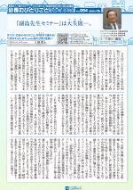 わく夢2020年10月号【土地活用】