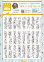 わく夢2020年10月号【賃貸経営】