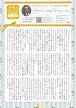 わく夢2020年11月号【賃貸経営】