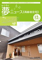 わく夢2020年12月号【高齢者住宅】
