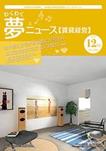 わく夢2020年12月号【賃貸経営】