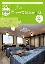 わく夢2020年2月号【高齢者住宅】