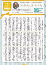 わく夢2020年2月号【賃貸経営