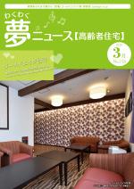 わく夢2020年3月号【高齢者住宅】