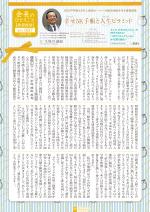 わく夢2020年3月号【賃貸経営】