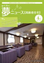 わく夢2020年4月号【高齢者住宅】
