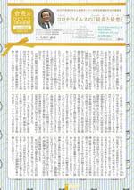 わく夢2020年4月号【賃貸経営】