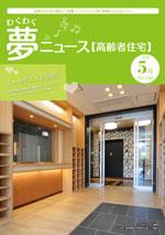 わく夢2020年5月号【高齢者住宅】