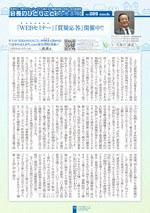 わく夢2020年5月号【土地活用】