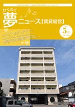 わく夢2020年5月号【賃貸経営】