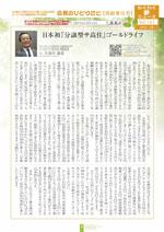 わく夢2020年6月号【高齢者住宅】