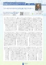 わく夢2020年6月号【土地活用】